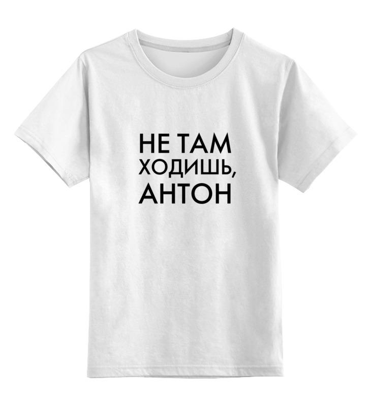 Printio Детская футболка классическая унисекс Не там ходишь, антон