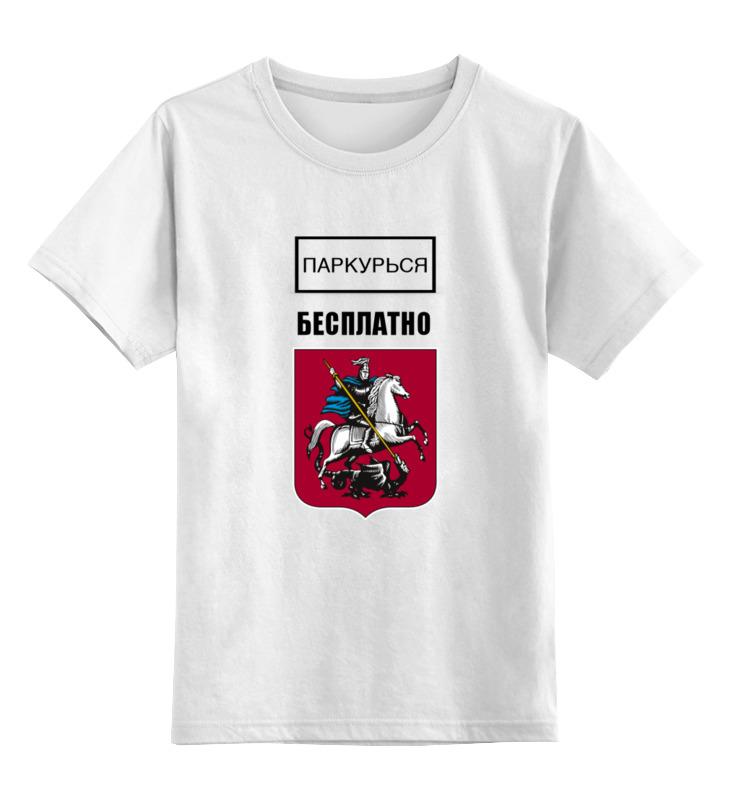 Printio Детская футболка классическая унисекс Паркурься бесплатно