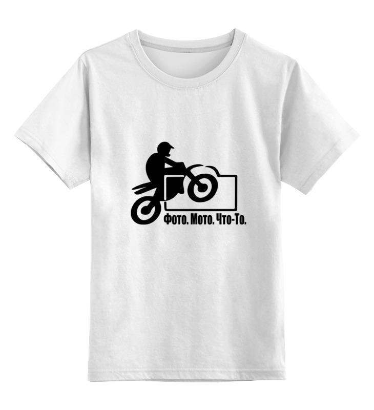 Printio Детская футболка классическая унисекс Фото мото что-то
