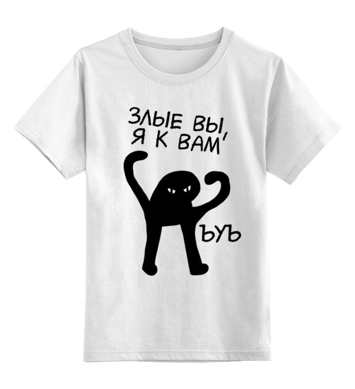 Printio Детская футболка классическая унисекс Злые вы, я к вам