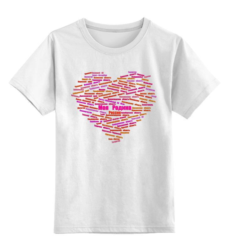Printio Детская футболка классическая унисекс Моя родина - россия, яркое сердечко