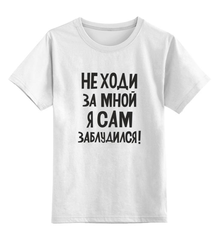 Printio Детская футболка классическая унисекс Не ходи за мной - надпись
