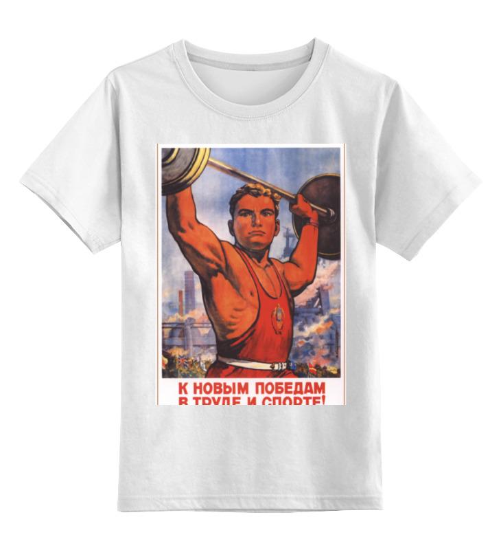 Printio Детская футболка классическая унисекс Спорт