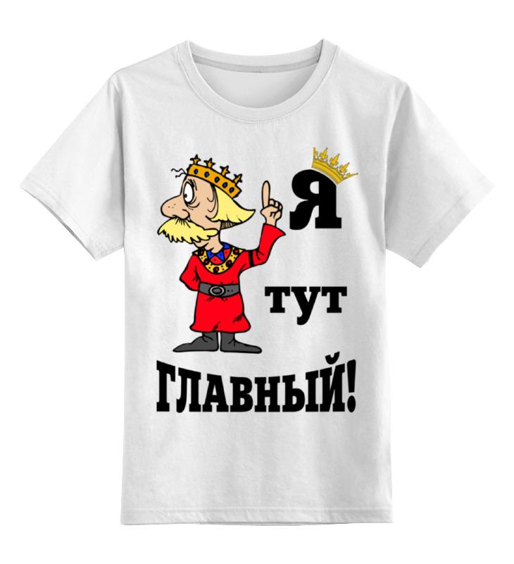 Printio Детская футболка классическая унисекс Король printio детская футболка классическая унисекс король селфи