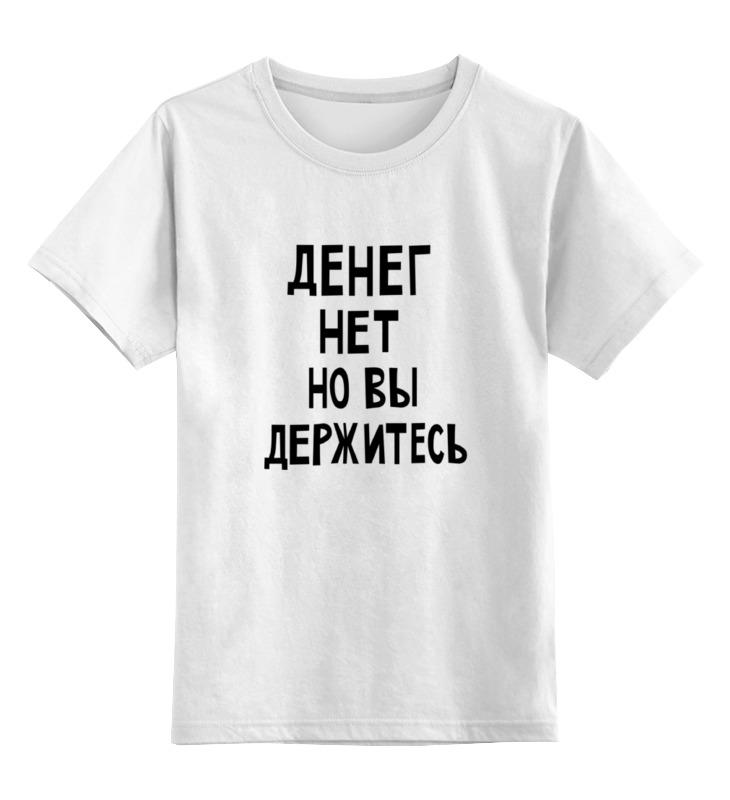 Printio Детская футболка классическая унисекс Денег нет но вы держитесь