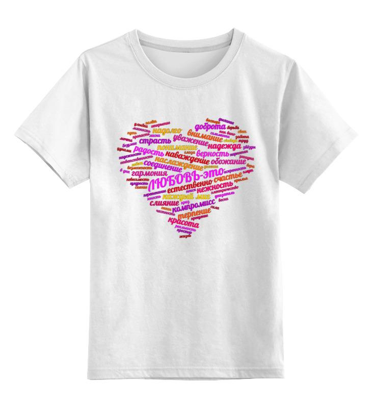 Printio Детская футболка классическая унисекс Страстное сердце - любовь это