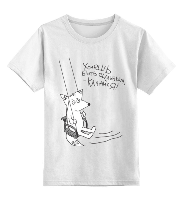 Printio Детская футболка классическая унисекс Качайся