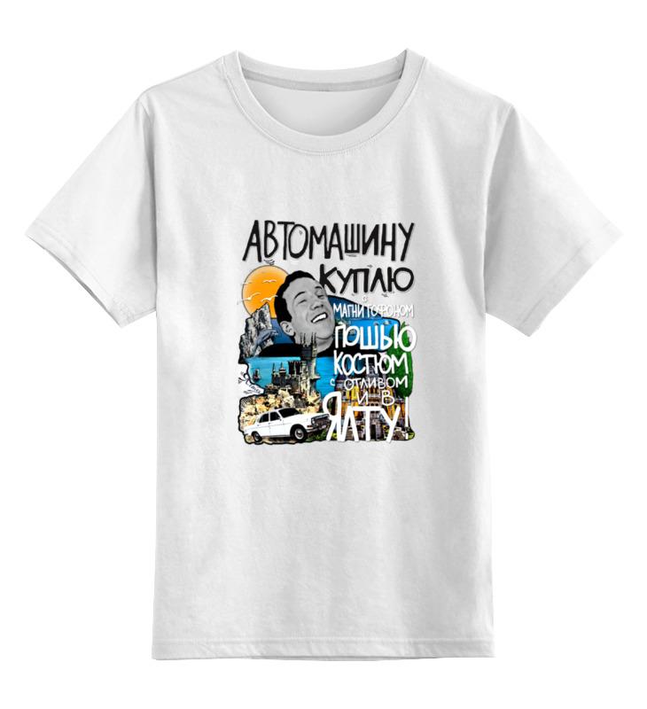 Printio Детская футболка классическая унисекс Джентльмены удачи