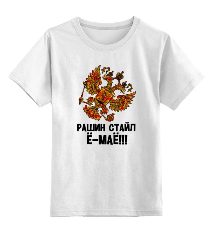 Printio Детская футболка классическая унисекс Рашин стайл ё-маё!