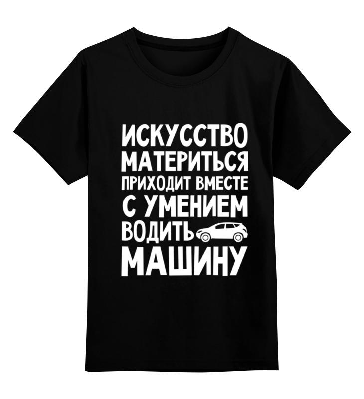 футболка классическая printio учился водить в гта Printio Детская футболка классическая унисекс Искусство материться