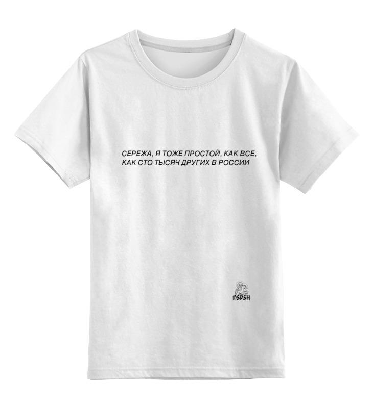 Printio Детская футболка классическая унисекс Сережа
