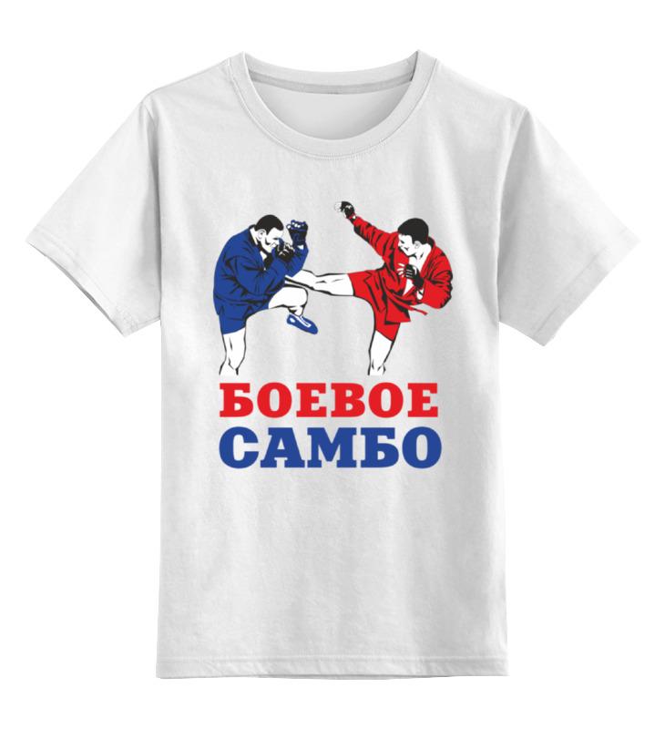 Printio Детская футболка классическая унисекс Боевое самбо