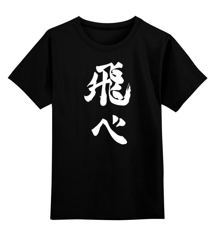 Printio Детская футболка классическая унисекс Haikyu printio футболка классическая haikyu