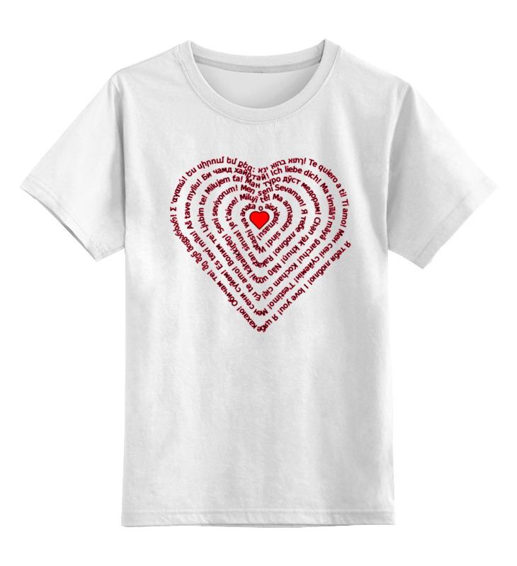 Printio Детская футболка классическая унисекс Я тебя люблю (сердце) printio коврик для мышки сердце я тебя люблю валентинка
