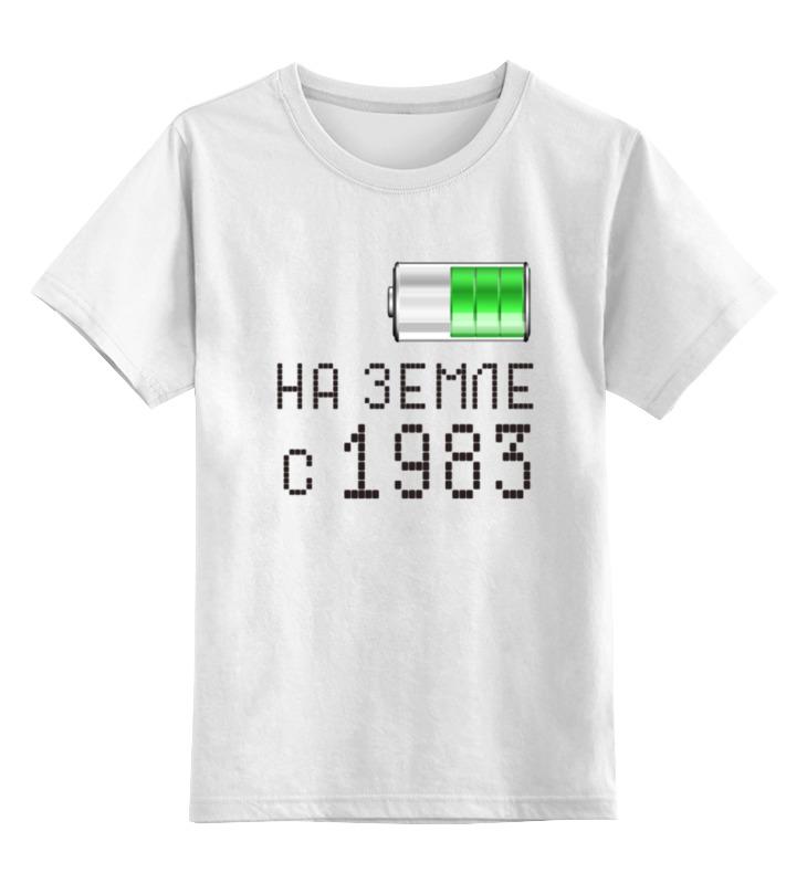 Фото - Printio Детская футболка классическая унисекс На земле с 1983 printio сумка на земле с 1983