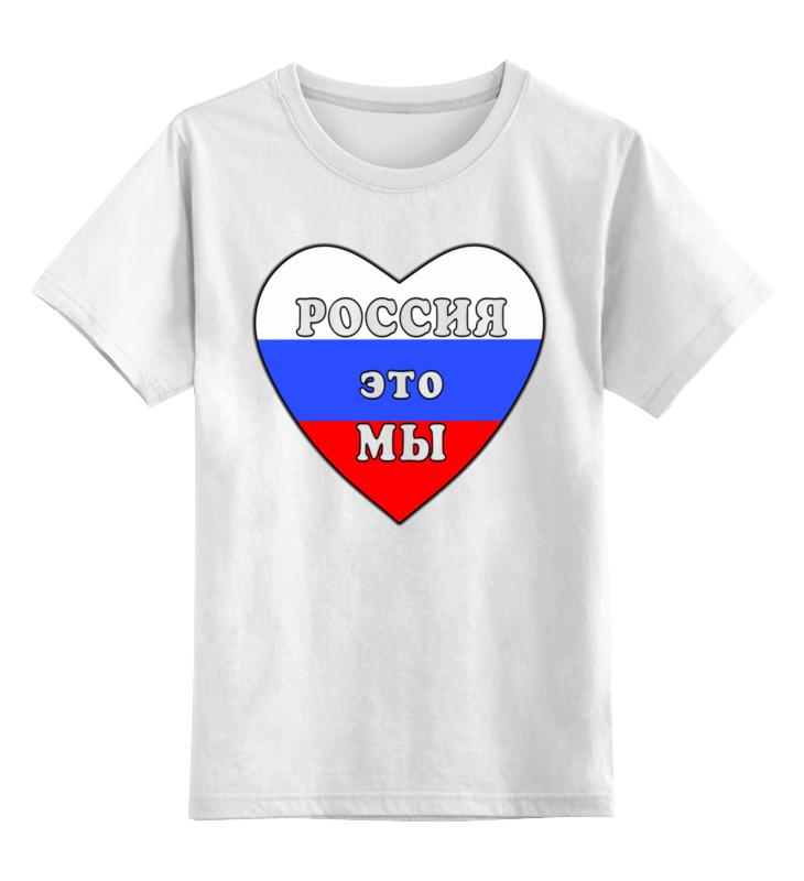 Printio Детская футболка классическая унисекс Россия это мы, россия будет свободной