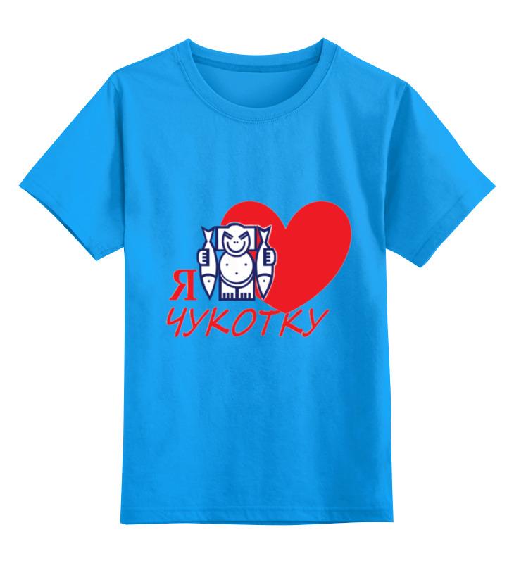 Printio Детская футболка классическая унисекс Чукотке - 90!