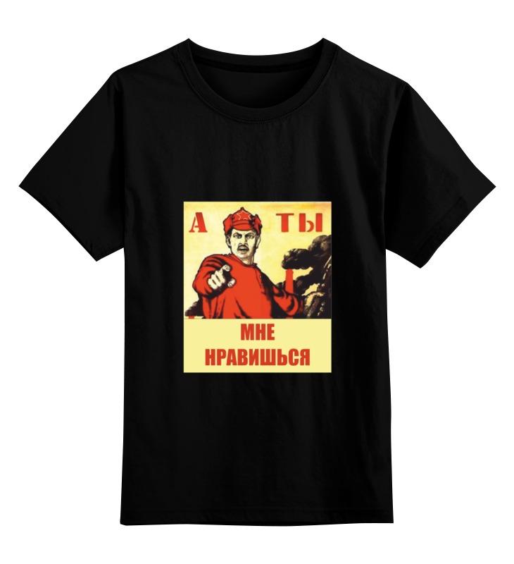 Printio Детская футболка классическая унисекс А ты мне нравишься)