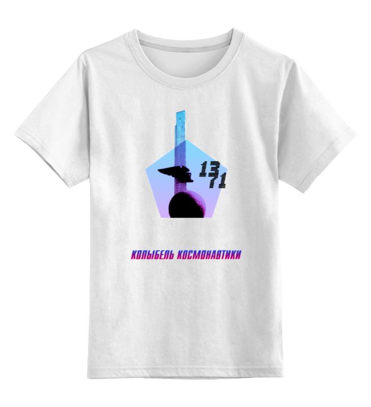Printio Детская футболка классическая унисекс Калуга - колыбель космонавтики
