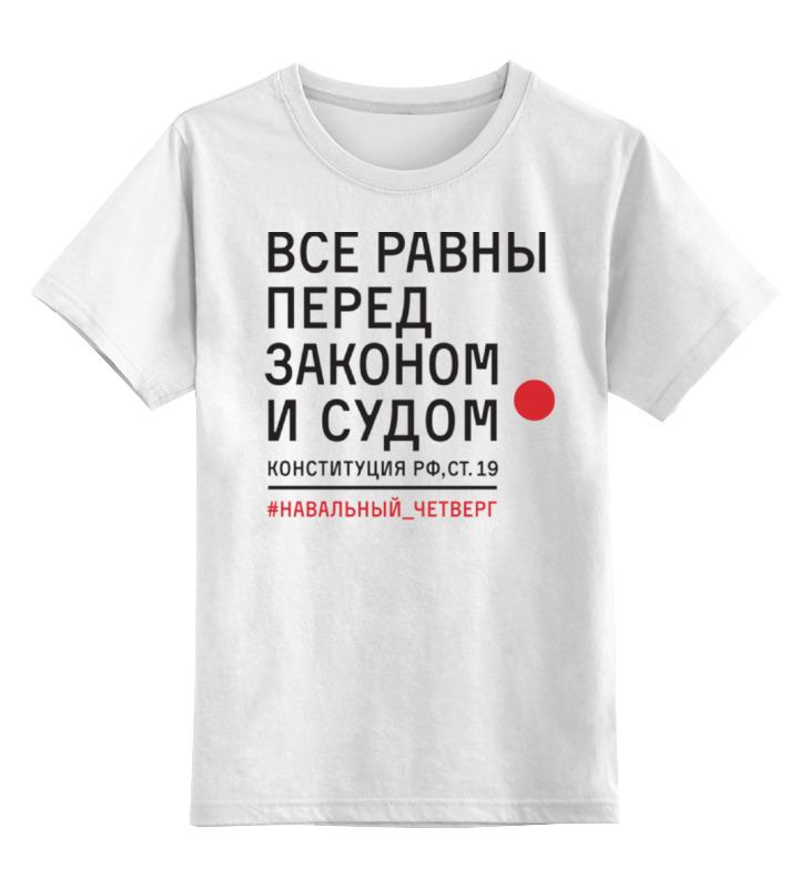 Printio Детская футболка классическая унисекс Конституция рф, ст.19