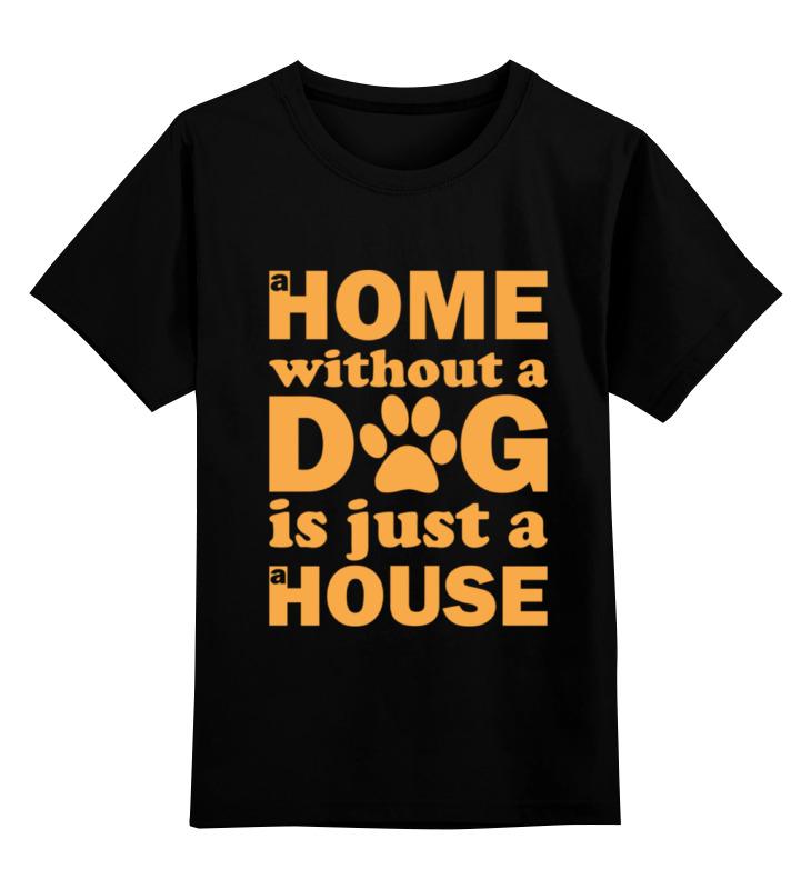 Printio Детская футболка классическая унисекс Дом без собаки, не дом