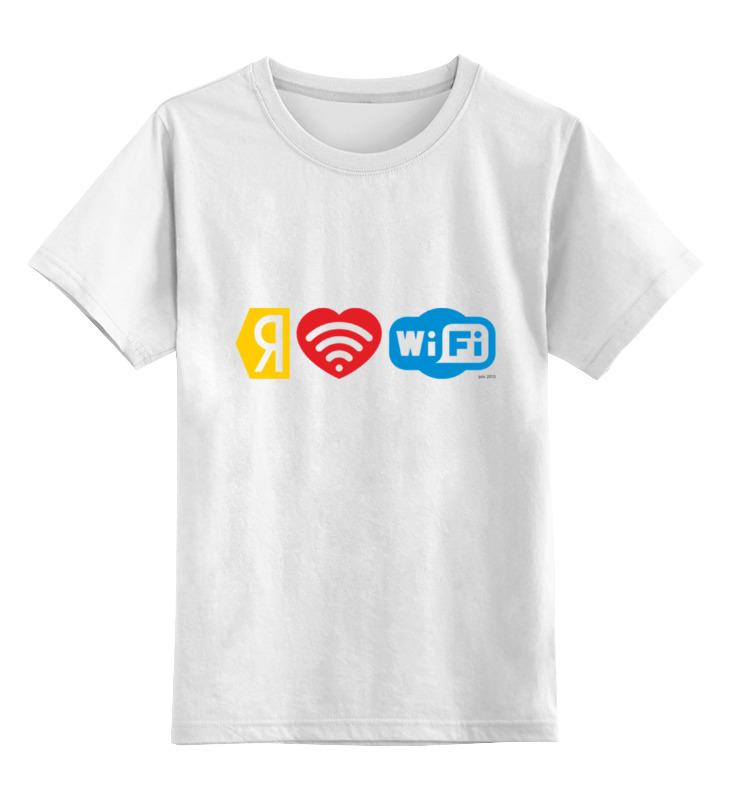 Printio Детская футболка классическая унисекс I love wi-fi