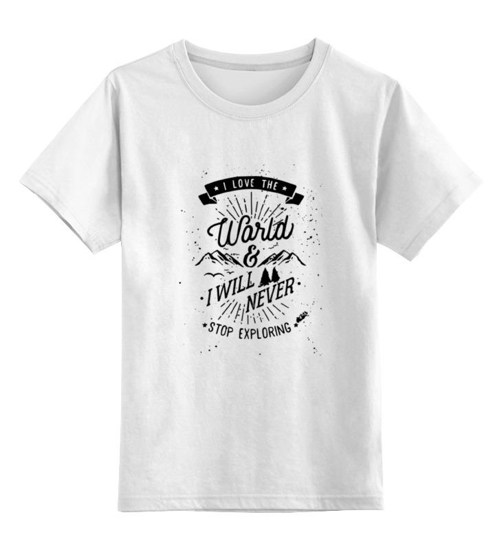 Printio Детская футболка классическая унисекс I love the world and i will never stop exploring printio майка классическая i love the world and i will never stop exploring