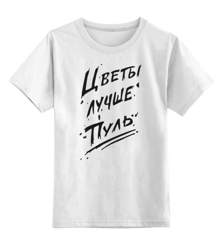Printio Детская футболка классическая унисекс Цветы лучше пуль.