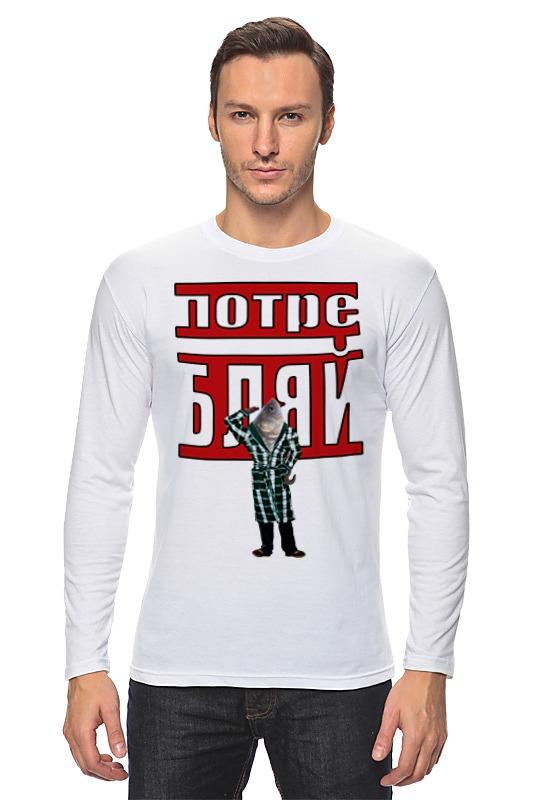 Printio Лонгслив Потребитель рыба printio футболка классическая потребитель