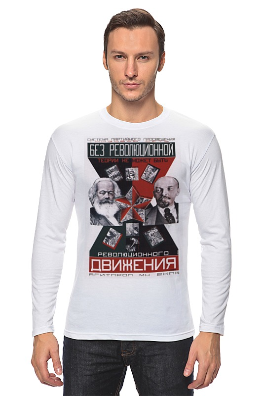 Printio Лонгслив Советский плакат, 1933 г. (густав клуцис)