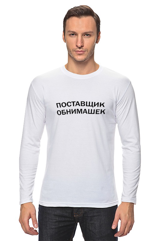 Printio Лонгслив Поставщик обнимашек