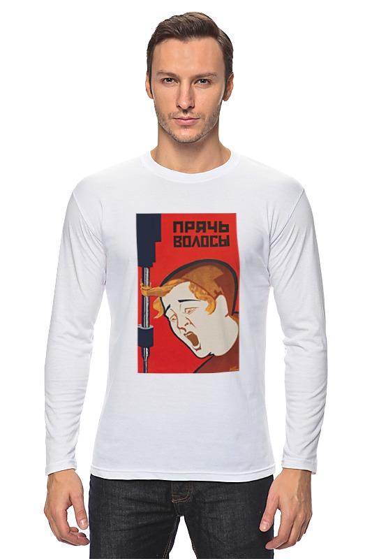 Printio Лонгслив Советский плакат, техника безопасности 30-е г.