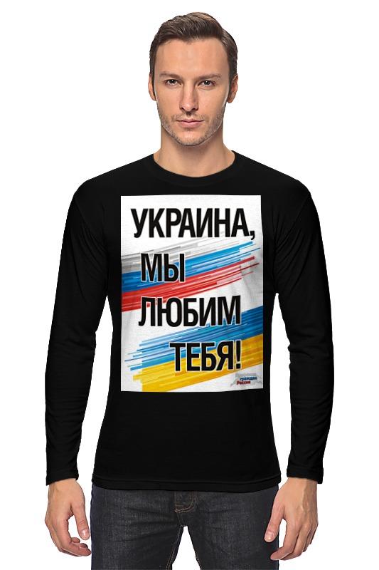 Printio Лонгслив Украина мы любим тебя