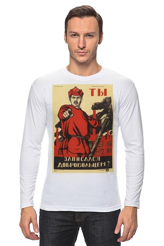 Printio Лонгслив Советский плакат, 1920 г. printio лонгслив советский плакат 1920 х г