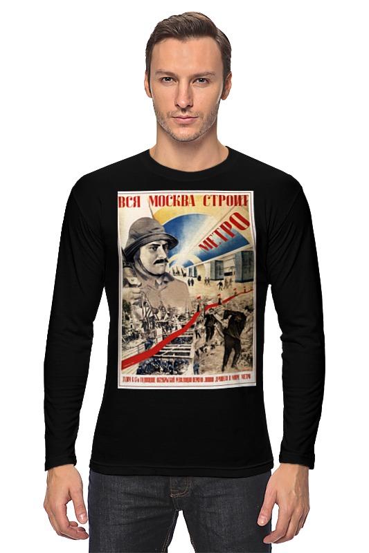 Printio Лонгслив Советский плакат, 1934 г. (густав клуцис)