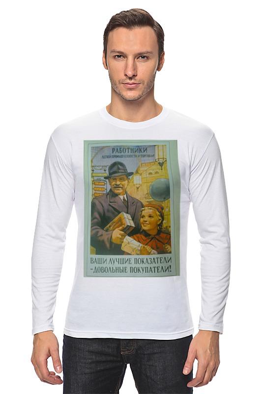 Printio Лонгслив Советская торговля