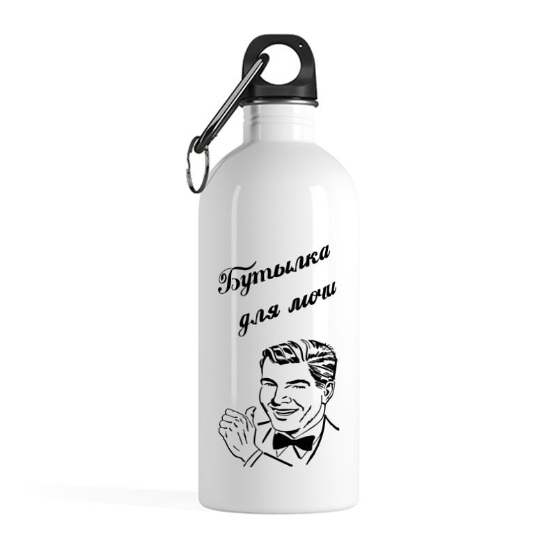 Printio Бутылка металлическая 500 мл Бутылка для мочи