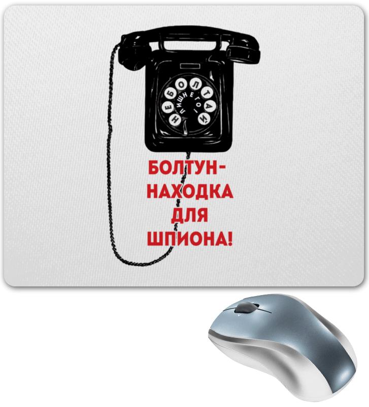 Printio Коврик для мышки Болтун-находка для шпиона