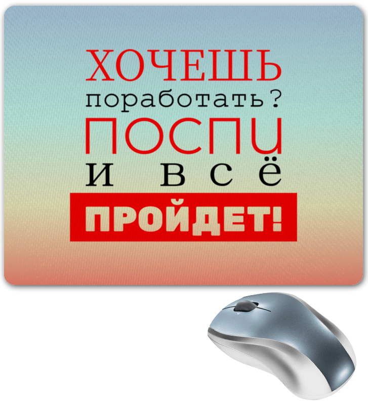 Printio Коврик для мышки Хочешь поработать?