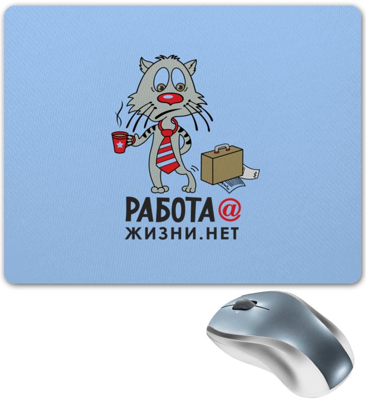 Printio Коврик для мышки Работа