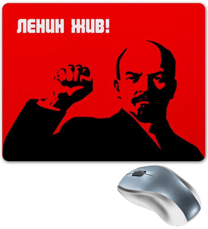 Printio Коврик для мышки Ленин жив!