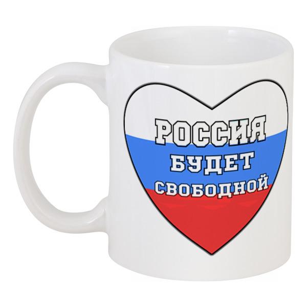 Printio Кружка Россия будет свободной, россия это мы