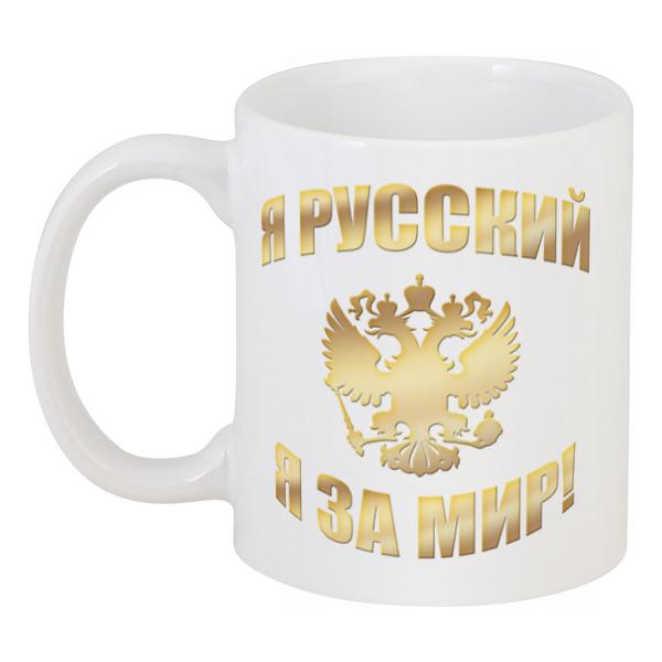 Printio Кружка Я русский (золотая надпись)