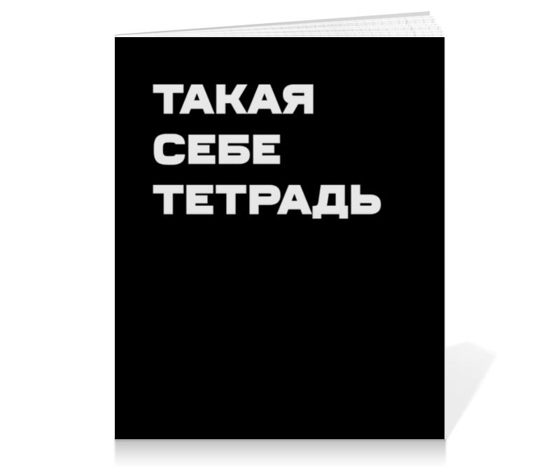 Printio Тетрадь на клею Такая себе тетрадь. тетрадь на клею printio тетрадь на клею черный слон