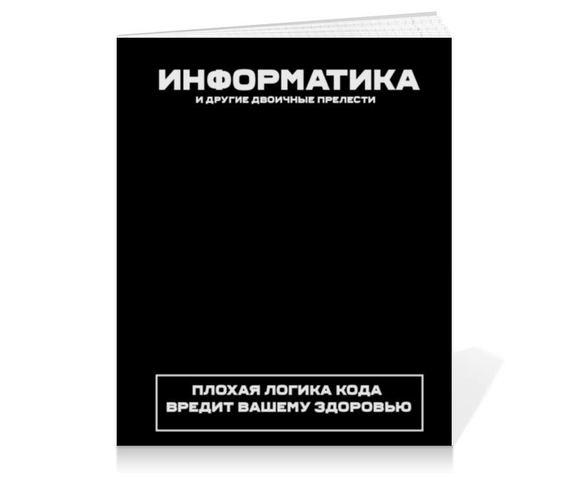 Printio Тетрадь на клею Информатика и другие двоичные прелести. клей