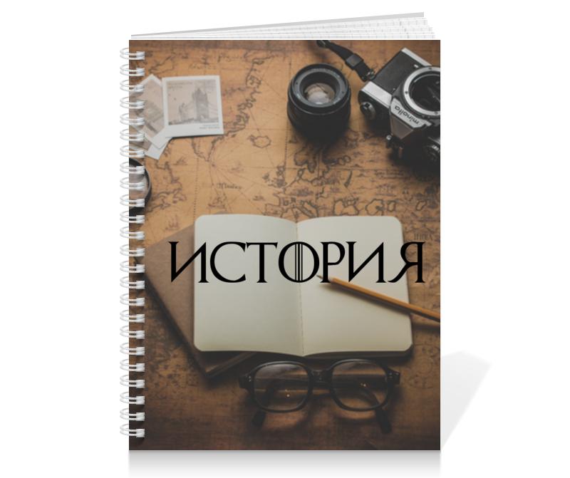 Printio Тетрадь на пружине История (коллекция предметные тетради)