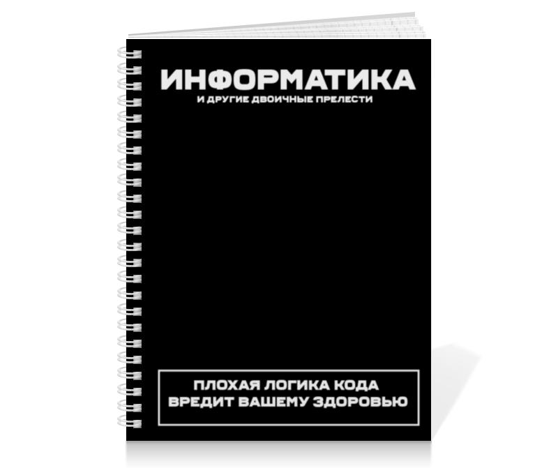 Printio Тетрадь на пружине Информатика и другие двоичные прелести. на пружине