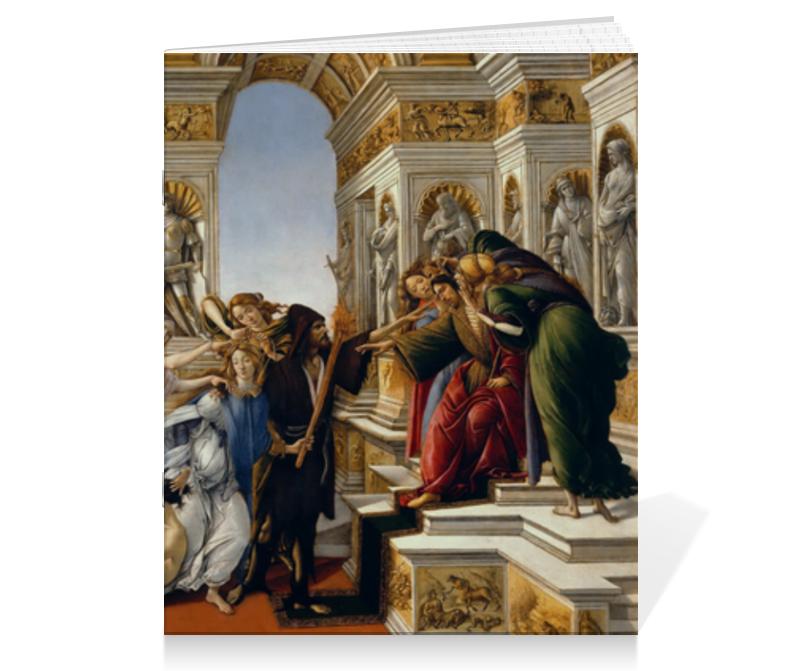 Printio Тетрадь на скрепке Клевета (картина боттичелли)