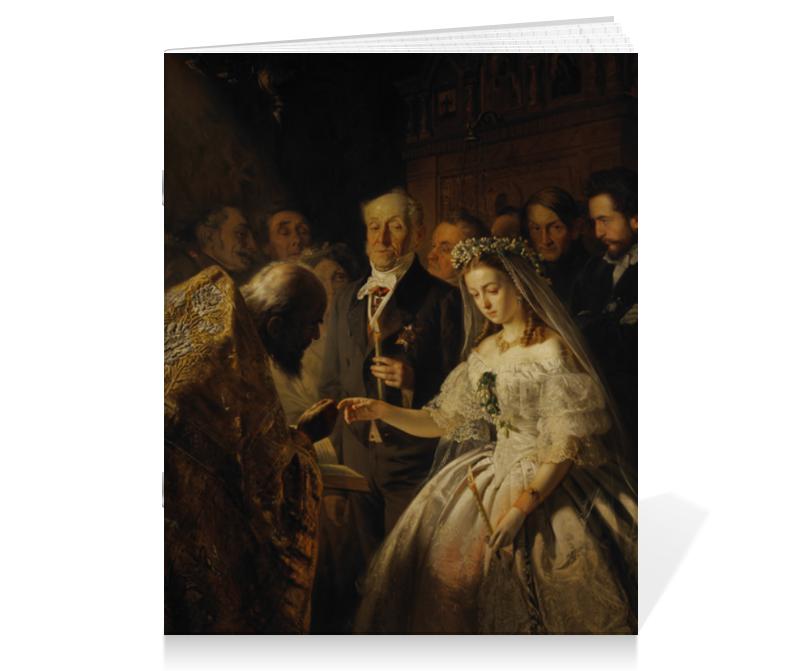 printio блокнот неравный брак картина пукирева Printio Тетрадь на скрепке Неравный брак (картина пукирева)