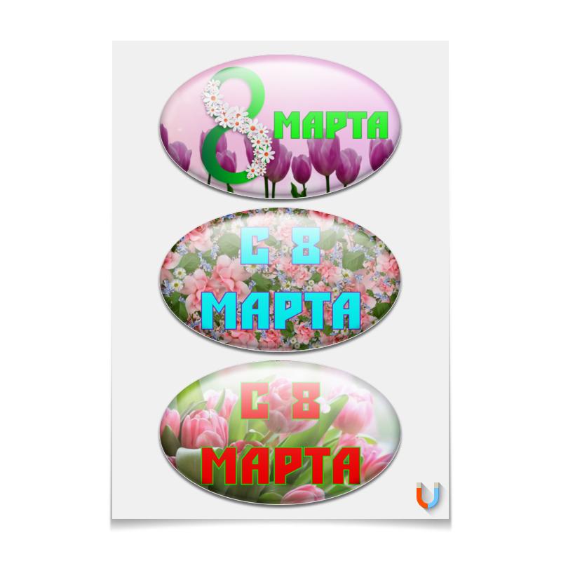 Printio Наклейки овальные 15×9 см Поздравление с 8 марта